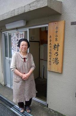 赤倉温泉街に暮らす人々が共同で使う「村乃湯」。昔はここの洗濯場で湯でオムツも洗い、柔らかに仕上がったと二代目女将は言う