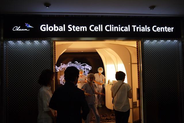 写真・図版 : 黄博士スキャンダルの後も韓国政府は幹細胞研究支援に力を入れる。大手医療グループCHA(チャ)ヘルスシステムズは基幹病院に「グローバル幹細胞臨床試験センター」をつくった。