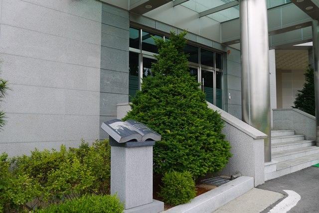 写真・図版 : スワム生命工学研究所の玄関