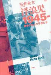 [書評]石井光太著『浮浪児1945』