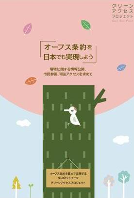 オーフス条約とは何か、日本では、環境法の研究グループや市民団体が解説パンフレットを作成している