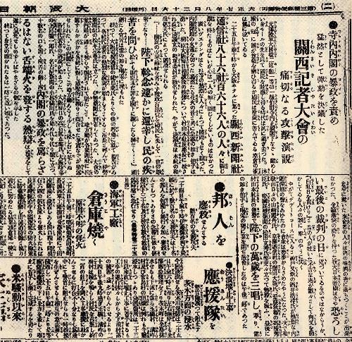 白虹事件の引き金となった関西新聞社通信社大会の記事(1918年8月26日付大阪朝日新聞夕刊