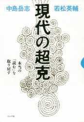『現代の超克――本当の「読む」を取り戻す』(中島岳志、若松英輔 著、ミシマ社) 定価:本体1800円+税