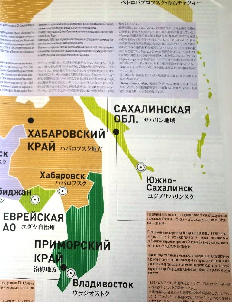 「日本・ロシアフォーラム」で配布されたロシア新聞の付録にある国後島が細くなった極東連邦管区の地図の一部