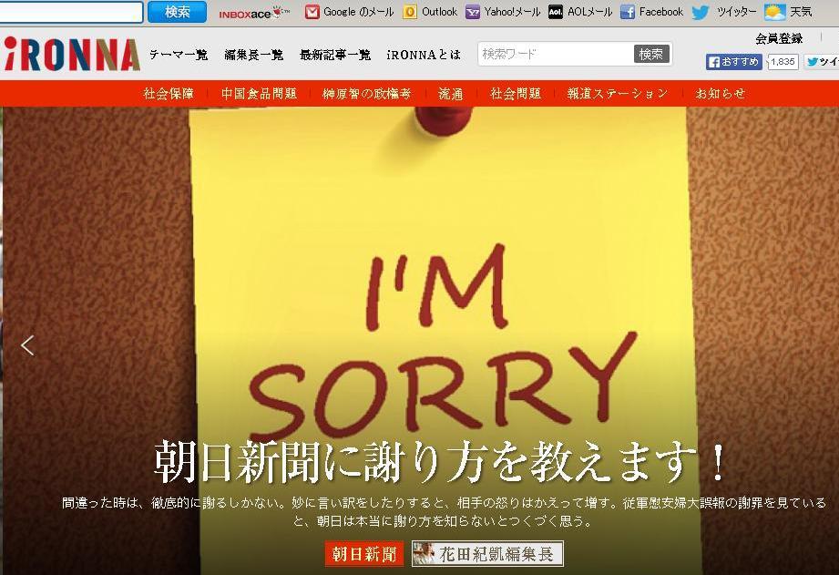 産経新聞、月刊誌「正論」「WiLL」などが提携したオピニオンサイト「iRONNA」