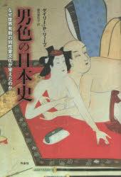 『男色の日本史――なぜ世界有数の同性愛文化が栄えたのか――』(ゲイリー・P・リュープ 著 藤田真利子 訳、作品社) 定価:本体3200円+税