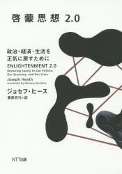 『啓蒙思想2.0――政治・経済・生活を正気に戻すために』(ジョセフ・ヒース 著 栗原百代 訳 NTT出版) 定価:本体3000円+税