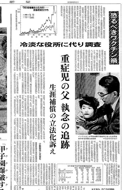 1972年9月20日付朝日新聞の記事
