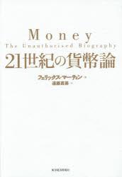 『21世紀の貨幣論』(フェリックス・マーティン 著 遠藤真美 訳、東洋経済新報社) 定価:本体2600円+税