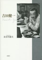 『吉田健一』(長谷川郁夫 著 新潮社) 定価:本体5400円+税