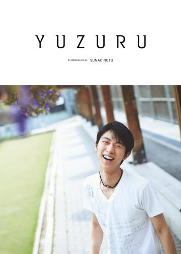 写真・図版 : YUZURU 羽生結弦写真集 【初回入荷限定特典付】