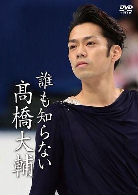 写真・図版 : 『誰も知らない高橋大輔』 [DVD]