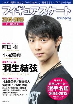 写真・図版 : フィギュアスケート 2014-2015シーズンガイド 最新選手名鑑