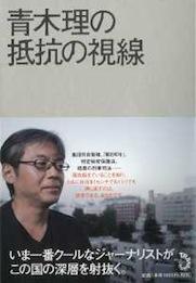 『青木理の抵抗の視線』(青木理 著 トランスビュー) 定価:本体1600円+税