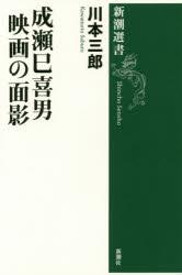 『成瀬巳喜男 映画の面影』(川本三郎 著 新潮社) 定価:本体1200円+税