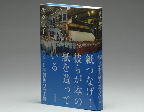 『紙つなげ! 彼らが本の紙を造っている――再生・日本製紙石巻工場』(佐々涼子著、早川書房)