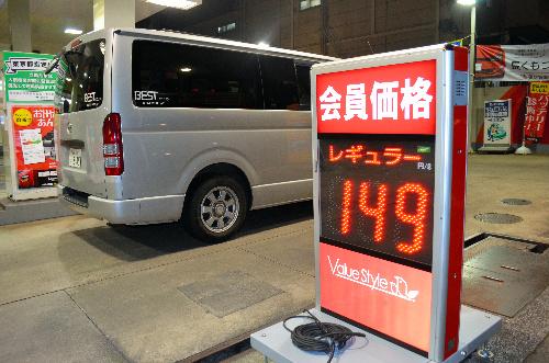 ガソリンスタンドの価格表示板は、久しぶりに140円台になった=東京都内