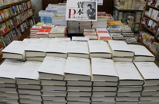 写真・図版 : 大型書店では『21世紀の資本』が平積みされている。注目度の高さがうかがえる