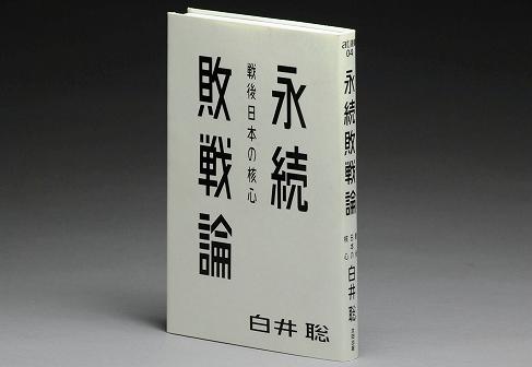 写真・図版 : 白井聡氏の『永続敗戦論』は大きな話題に