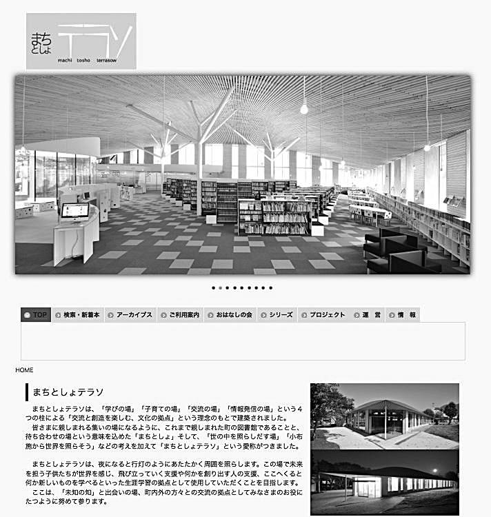 写真・図版 : 図 長野県の小布施町にある「まちとしょテラソ」の案内のページ