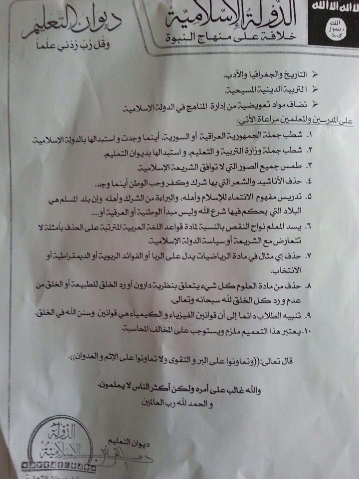 写真・図版 : 「イスラム国」教育局から出された文書。9月の新年度の教育方針について書いている