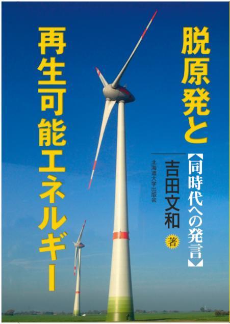 写真・図版 : WEBRONZAの論考をまとめた『脱原発と再生可能エネルギー』(北海道大学出版会)