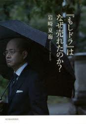 『「もしドラ」はなぜ売れたのか?』(岩崎夏海 著 東洋経済新報社) 定価:本体1400円+税