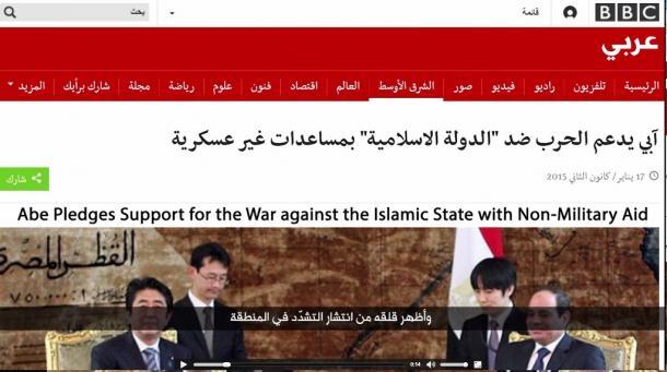 「イスラム国」が声明の冒頭で映したBBCアラビア語サイトで安倍首相のカイロ訪問。「安倍は非軍事的援助で『イスラム国』への戦争を支援」とある