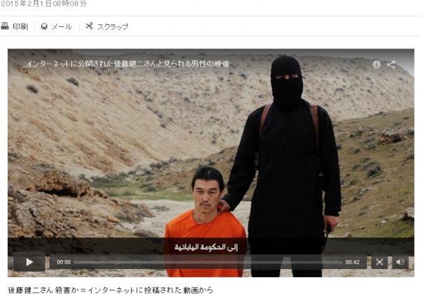 [2]イスラム国の「日本敵視」に対抗するために