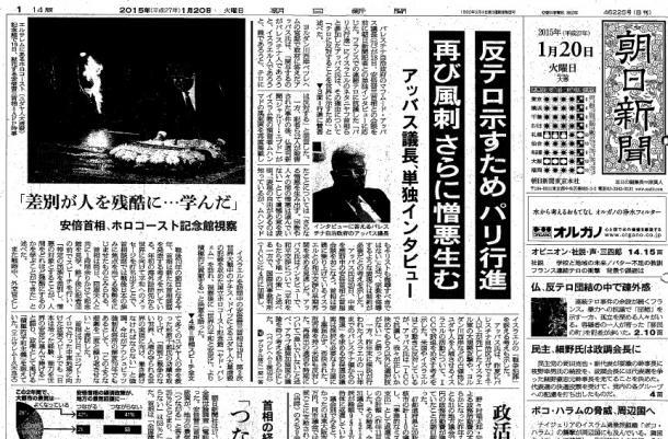 写真・図版 : 2015年1月20日付の朝日新聞(東京本社版)朝刊一面