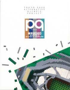 『PLANETS vol.9――特集:東京2020 オルタナティブ・オリンピック・プロジェクト』(宇野常寛 責任編集 PLANETS) 定価:本体1400円+税