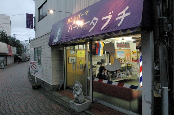 写真・図版 : 『木更津キャッツアイ』のロケに使われた「バーバータブチ」=2006年