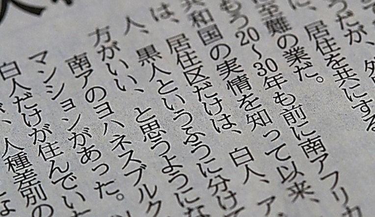曽野綾子氏「アパルトヘイト容認」の危うさ
