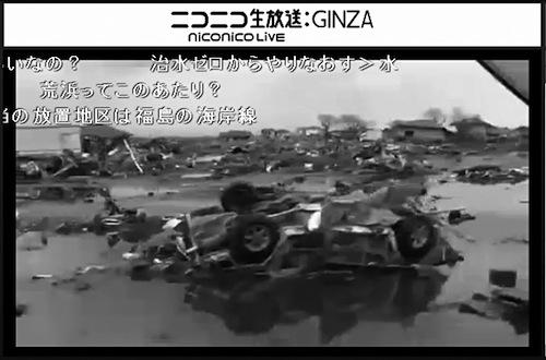図1 2011年3月、津波に襲われた仙台市若林区の様子をニコニコ生放送で「移動中継」した