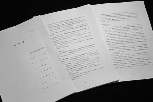 写真・図版 : 第三者委員会の報告書