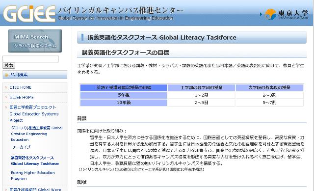 写真・図版 : 東京大学工学部では、10年後には大学院の授業の5~7割を英語で受講可能にするという目標を掲げている