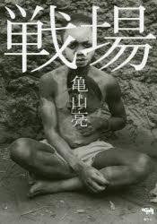 『戦場』(亀山亮 著 晶文社) 定価:本体1800円+税