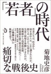 写真・図版 :  『「若者」の時代』(菊地史彦 著 トランスビュー) 定価:本体2400円+税