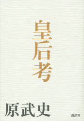 『皇后考』(原武史 著 講談社) 定価:本体3000円+税