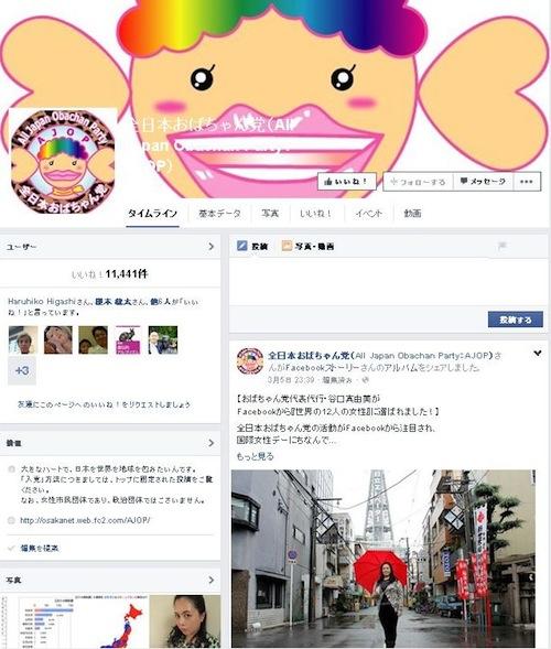 「全日本おばちゃん党」はフェイスブックで活動している