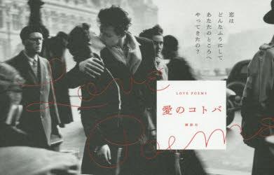 [書評]『愛のコトバ』 すてきな愛の詩選、ハンドバッグに入れて!