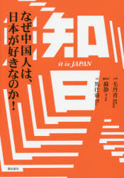 『知日――なぜ中国人は、日本が好きなのか!』(毛丹青、蘇静、馬仕睿 著 潮出版社) 定価:本体1500円+税