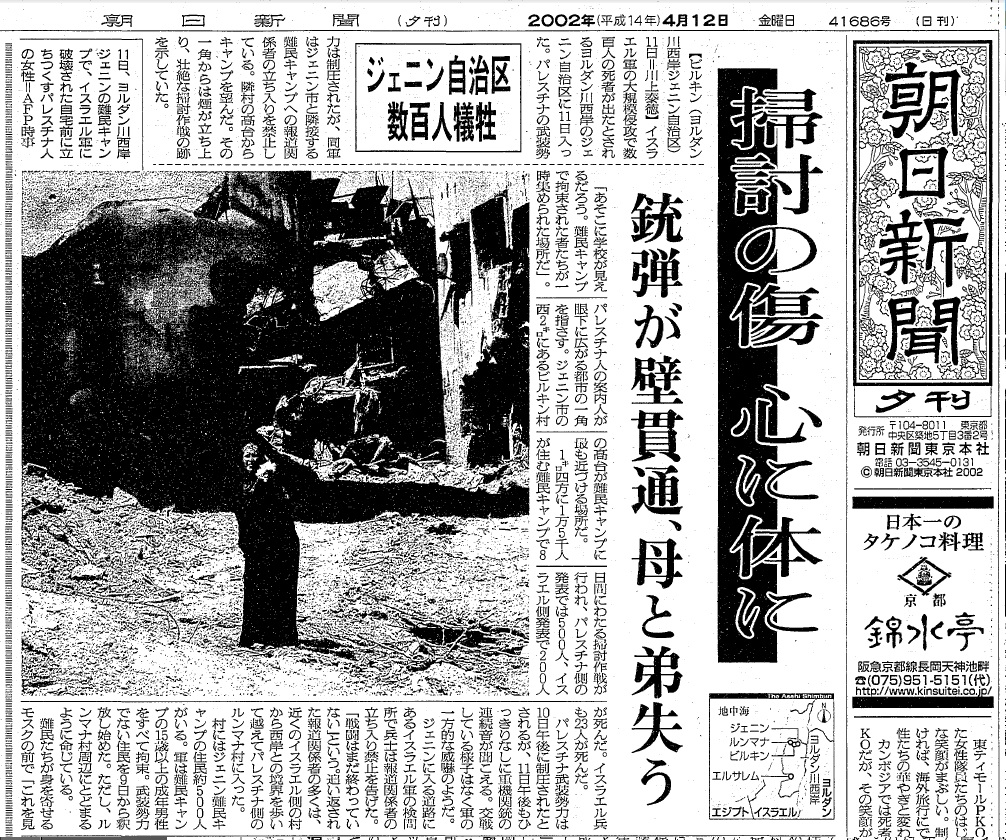 2002年4月のイスラエル軍によるジェニン侵攻による破壊を伝える記事=2002年4月12日付、朝日新聞朝刊