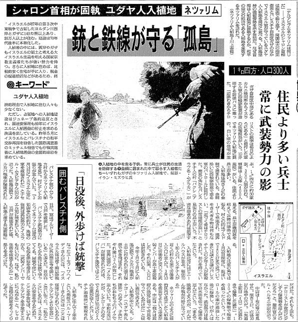 ザにあったネツァリーム入植地を取材した記事。左下にパレスチナ側から見た記事も=2002年5月10日付、朝日新聞