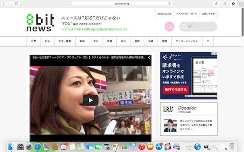 図1 8bitNewsのトップページ。この1年半で900本近い動画が投稿された