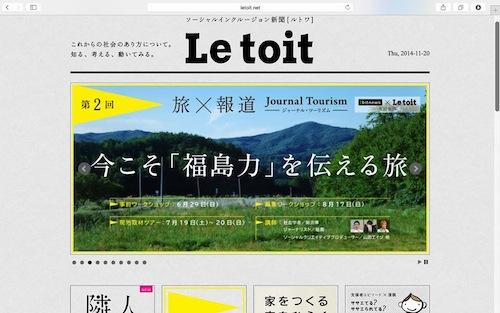図3 博報堂の山田エイジ氏の作る、社会起業家を特集するウェブ新聞「ルトワ」