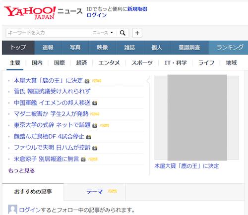 写真・図版 : 主要8本のトピックスが並ぶ、Yahoo!ニュースのトップページ