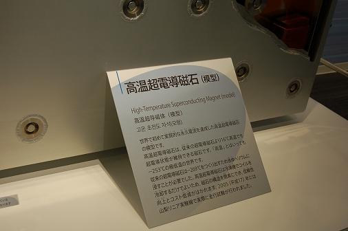 写真・図版 : 山梨県立リニア見学センターに展示中の「高温超電導磁石」=2014年7月、筆者撮影