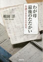 『わが母 最後のたたかい――介護3000日の真実』(相田洋 著 NHK出版) 定価:本体2100円+税
