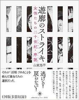 『遊廓のストライキ――女性たちの二十世紀・序説』(山家悠平 著 共和国) 定価:本体3200円+税